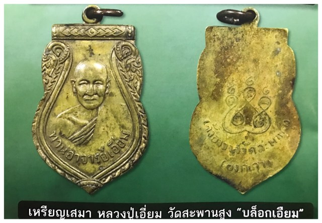Rian Sema Wat Sapan Sung Luang Phu Iam Block Ueam Nuea Galai Tong