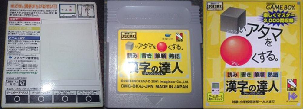 The Last Official Release: Game Boy – Shikakei Atama o Kore Kusuru: Kanji/Keisan no Tatsujin