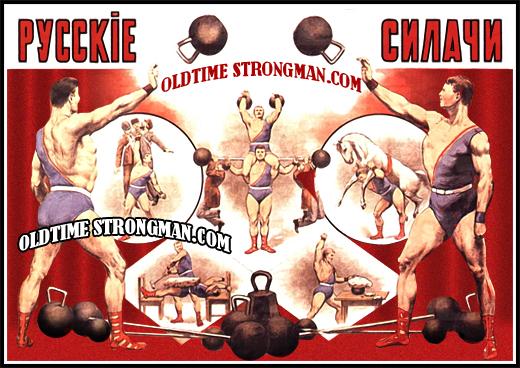 Russian Strongman Circus Poster