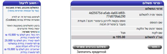 даркон - информация к оплате