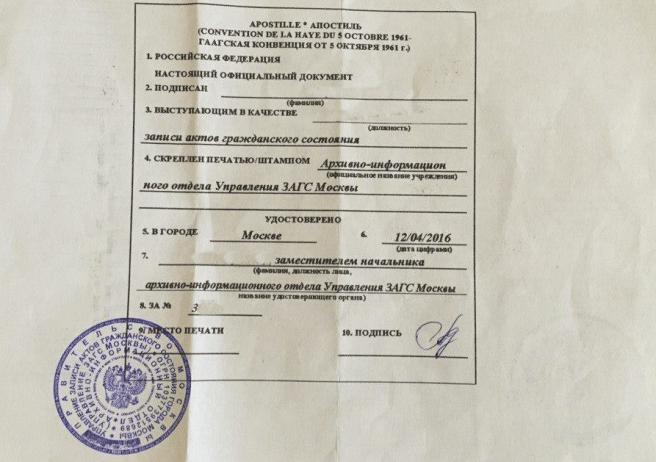 Израильское гражданство: апостиль 2