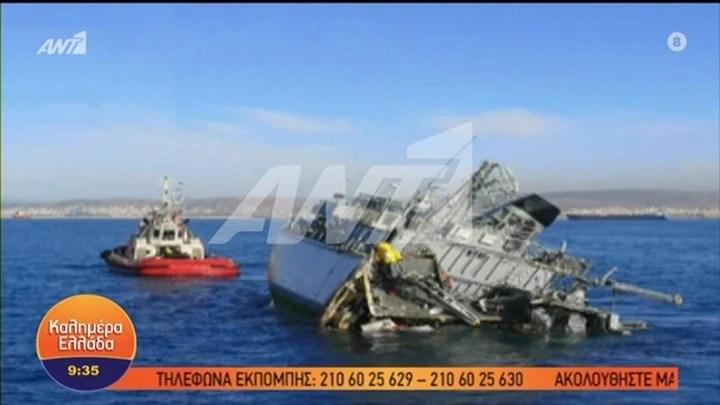Καλλιστω: Προορισμό την Τουρκια είχε το πλοίο που εμβόλισε το πολεμικο μας πλοίο