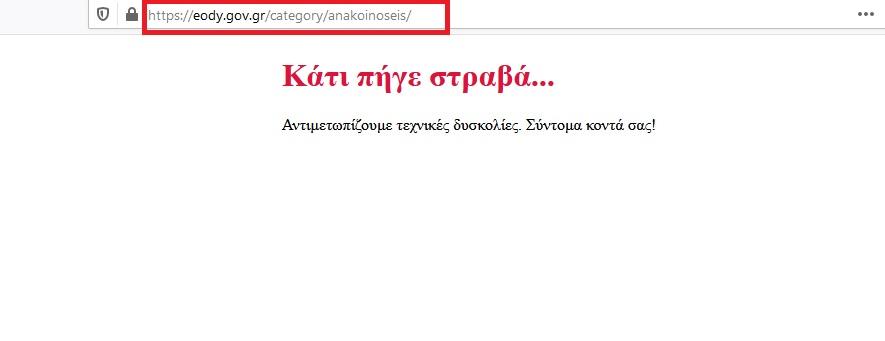 Έπεσε η ιστοσελίδα του ΕΟΔΥ
