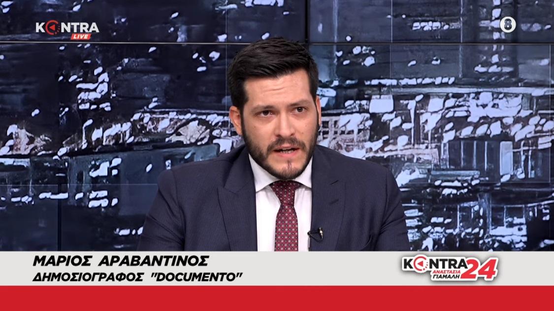 Μάριος Αραβαντινός : Αντιδράσεις για προσπάθεια αρχειοθέτησης του Ποθεν Εσχες του Πρωθυπουργού (Βίντεο)
