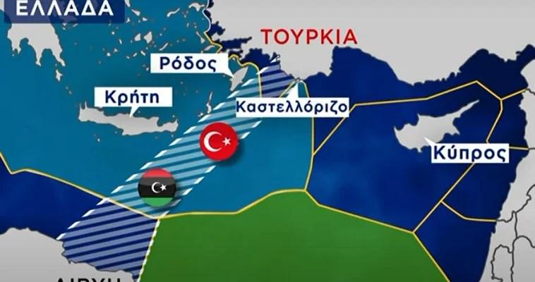 Κατοχύρωση «δικαιωμάτων» στην περιοχή του παράνομου Τουρκολιβυκού Μνημονίου επιχειρεί η Άγκυρα