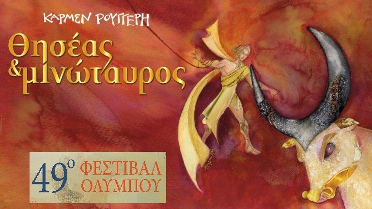 """""""Θησέας & Μινώταυρος"""" - Παιδικό θέατρο στο 49ο Φεστιβάλ Ολύμπου"""