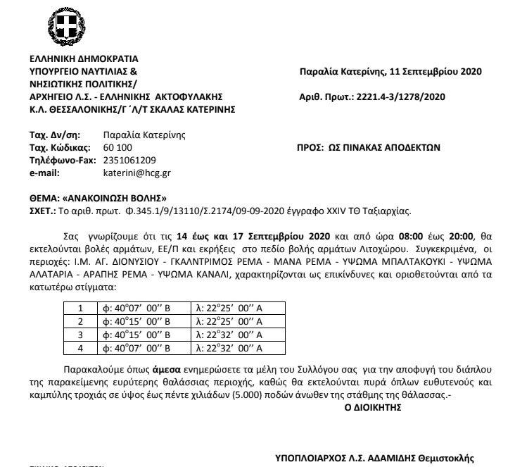 Λιτόχωρο | Βολές αρμάτων και εκρήξεις από 14-17/9