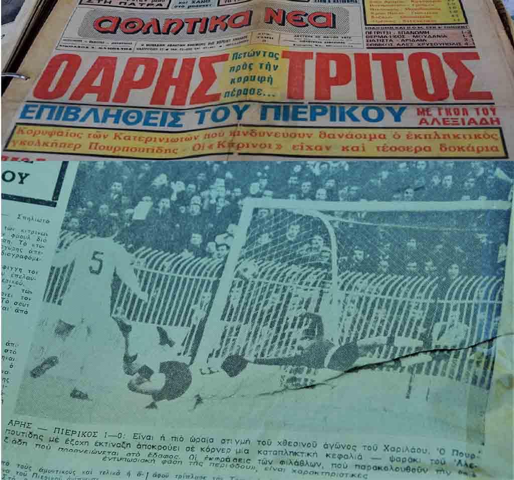 Ο Πουρπουτίδης αποκρούει ακόμα στου Χαριλάου...