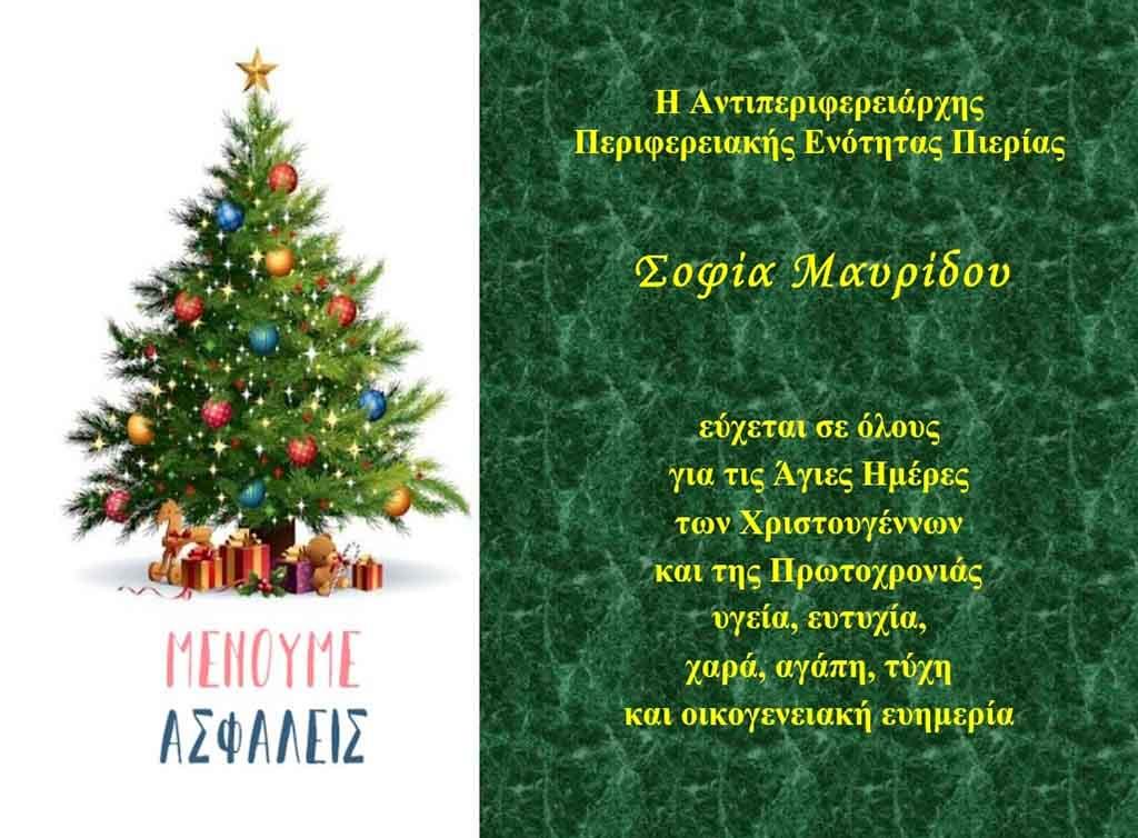 Ευχές Αντιπεριφερειάρχη Πιερίας για τις εορτές των Χριστουγέννων