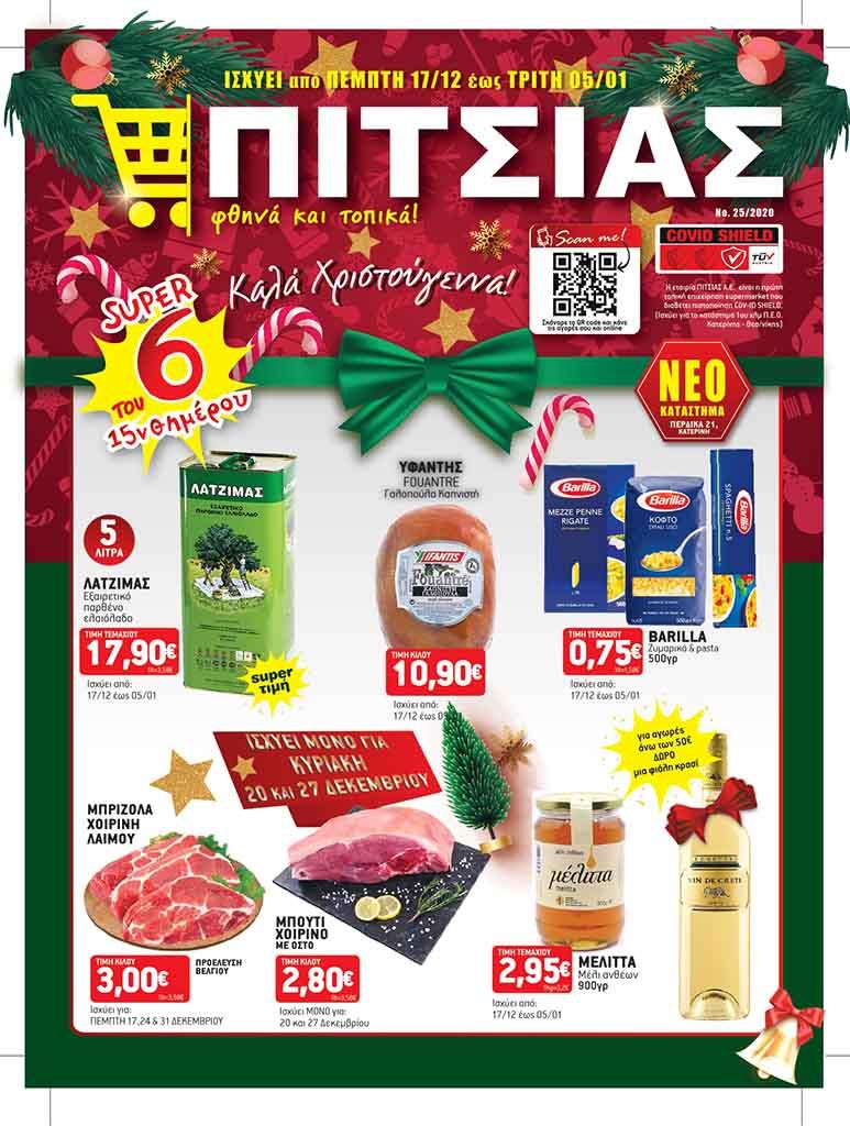 """Το νέο εορταστικό φυλλάδιο των super market """"ΠΙΤΣΙΑΣ"""" (17/12 - 05/01)"""
