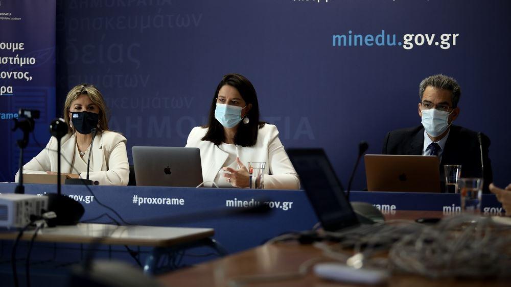 Σε ηλεκτρονική δημόσια διαβούλευση το ν/σ για την Τριτοβάθμια Εκπαίδευση - Τι προβλέπει