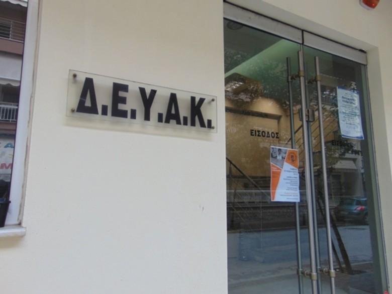 Διακοπή υδροδότησης σε καταναλωτές με ληξιπρόθεσμες οφειλές προς την ΔΕΥΑΚ