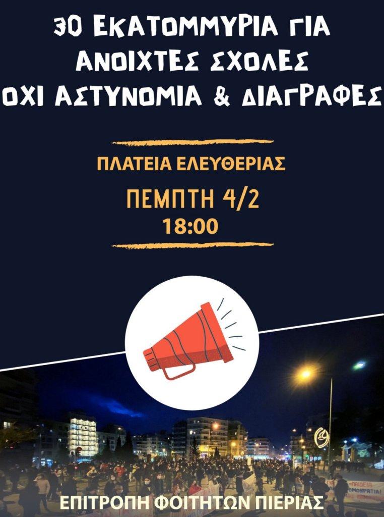 Νέα κινητοποίηση φοιτητών στην Κατερίνη την Πέμπτη 4/2 στις 18:00 στην Πλατεία Ελευθερίας