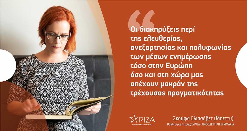 Σκούφα: «Οι διακηρύξεις περί της ελευθερίας, ανεξαρτησίας και πολυφωνίας των μέσων ενημέρωσης τόσο στην Ευρώπη όσο και στη χώρα μας απέχουν μακράν της τρέχουσας πραγματικότητας»
