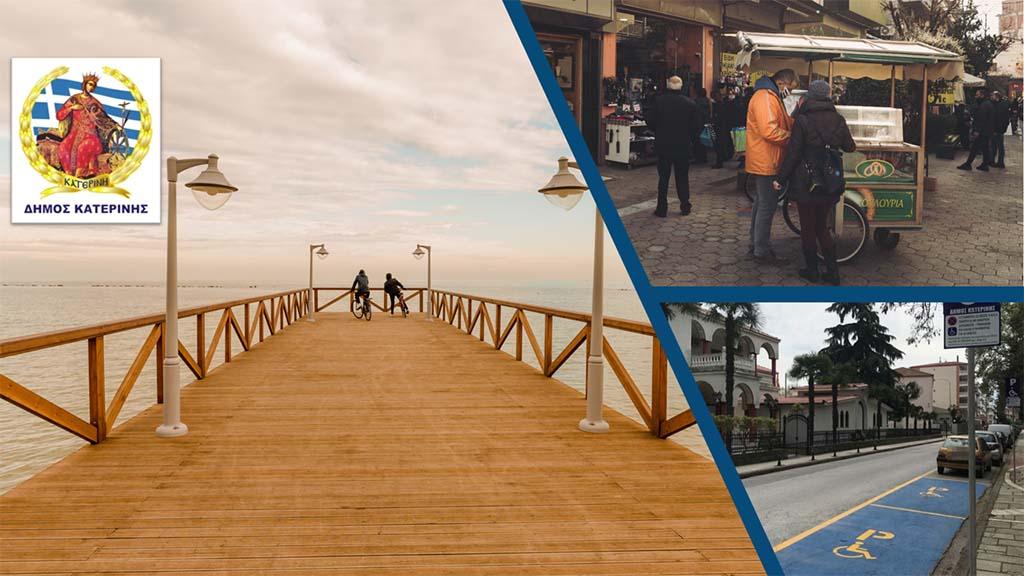 Δήμος Κατερίνης | Συμμετοχική διαβούλευση για το Σχέδιο Βιώσιμης Αστικής Κινητικότητας