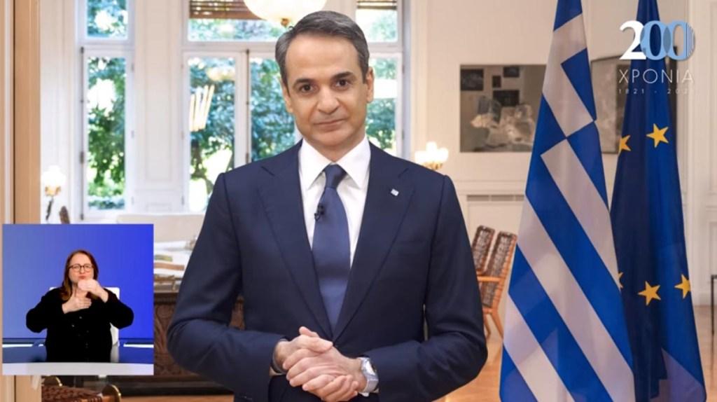 Μήνυμα του Πρωθυπουργού Κυριάκου Μητσοτάκη για την 25η Μαρτίου 2021