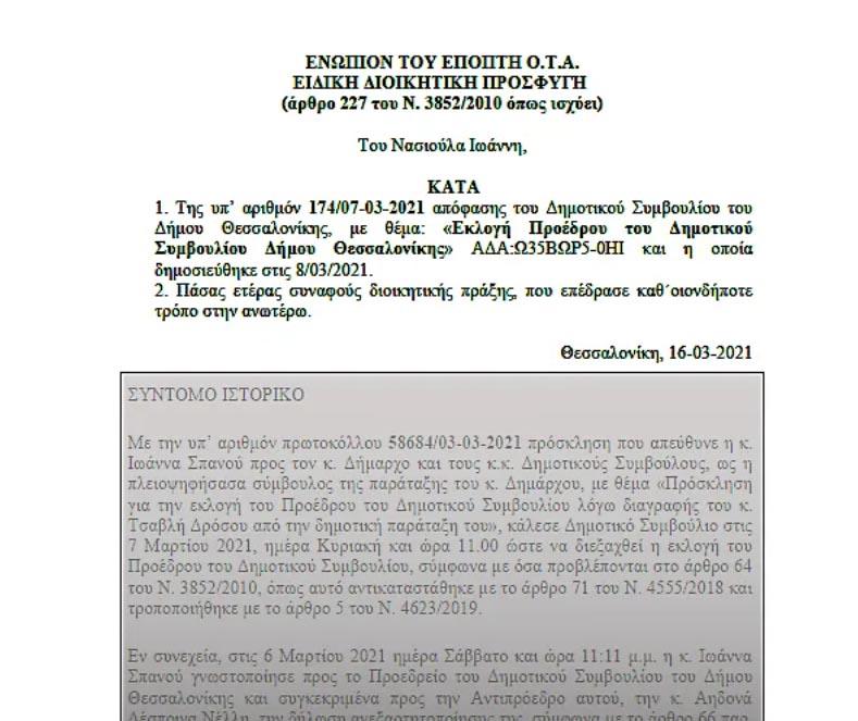 Δήμος Θεσσαλονίκης   Προσφυγή Νασιούλα κατά Ζέρβα για τη διαδικασία εκλογής νέου Προέδρου ΔΣ