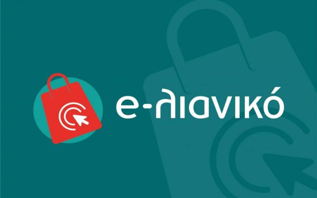 """e-Λιανικό"" | 26 ερωτήσεις και απαντήσεις για την αναβάθμιση e-shop των ΜμΕ"