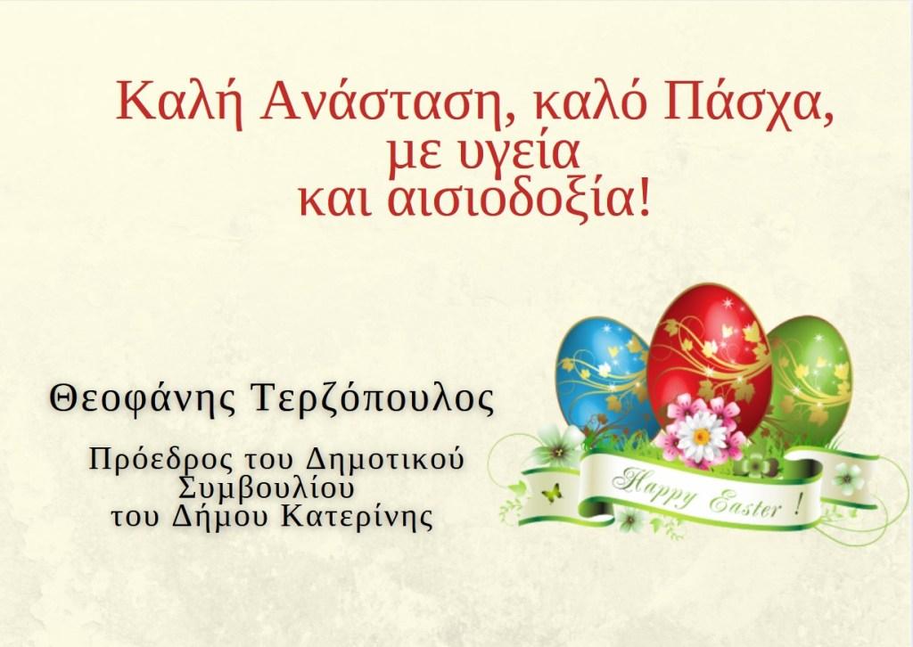 Πασχαλινές ευχές από τον πρόεδρο του Δημοτικού Συμβουλίου Κατερίνης Θεοφάνη Τερζόπουλο