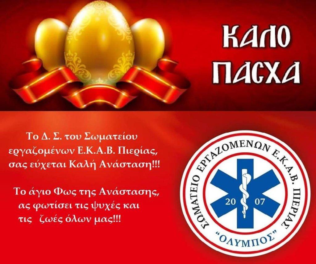 Ευχές από το Σωματείο Εργαζομένων ΕΚΑΒ Πιερίας ΟΛΥΜΠΟΣ