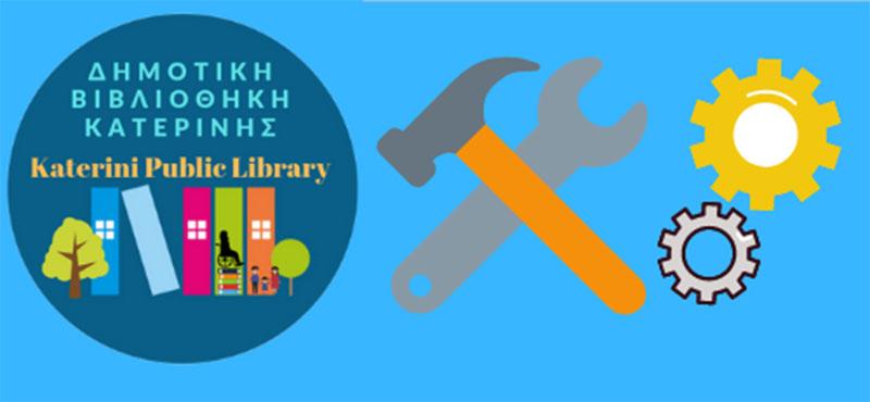 Ηλεκτρονικά & τηλεφωνικά η εξυπηρέτηση του αναγνωστικού κοινού στη Δημοτική Βιβλιοθήκη Κατερίνης