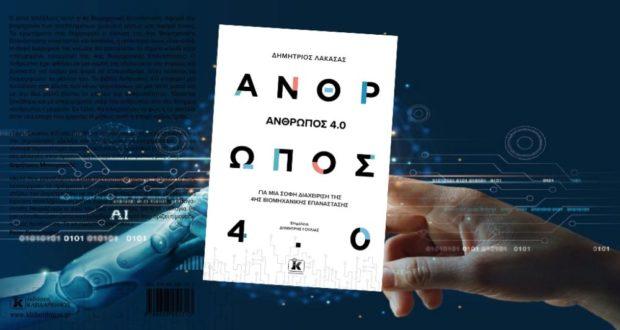 Άνθρωπος 4.0 | Το νέο βιβλίο του Δ. Λακασά για μια σοφή διαχείριση της 4ης Βιομηχανικής Επανάστασης