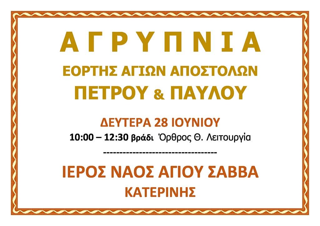 Ι. Μ. Κίτρους   Αγρυπνία Εορτής Αγίων Αποστόλων Πέτρου και Παύλου