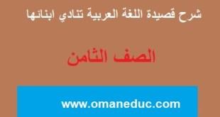 شرح قصيدة اللغة العربية تنادي ابنائها لغة عربية للصف الثامن الفصل الاول