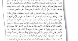 شرح درس البلاغة عند العرب للصف التاسع