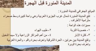 شرح درس المدينة المنورة قبل الهجرة تربية اسلامية للصف السابع الفصل الاول