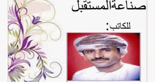 شرح درس صناعة المسقبل لغة عربية للصف الثاني عشر الأدب والنصوص