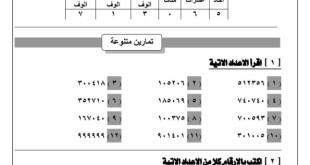 أوراق عمل وتمارين في القيمة المكانية والأعداد الكبيرة رياضيات للصف الخامس الفصل الاول