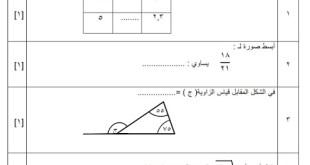 اختبار قصير 3 في الرياضيات للصف الثامن الفصل الاول منهج كامبردج 2019-2020