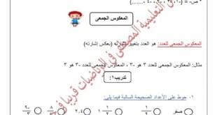 الاختبار القصير 7 في الرياضيات للصف السابع الفصل الاول 2019-2020