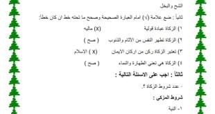 مذكرة مراجعة على وحدة الزكاة في التشريع الاسلامي تربية اسلامية للصف التاسع الفصل الاول