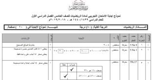 نموذج اجابة الامتحان التجريبي في الرياضيات للصف الخامس الفصل الاول 2019-2020