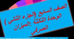 شرح درس الميزان الصرفي الوحدة الثالثة لغة عربية للصف السابع الفصل الثاني