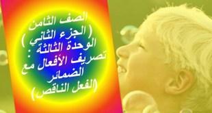 شرح درس تصريف الأفعال مع الضمائر (الفعل الناقص) لغة عربية للصف الثامن الفصل الثاني