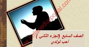 شرح درس أحب لولدي لغة عربية للصف السابع الفصل الثاني