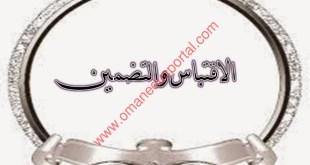 شرح درس الاقتباس والتضمين لغة عربية للصف العاشر الفصل الثاني