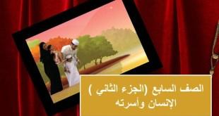 شرح درس الانسان وأسرته لغة عربية للصف السابع الفصل الثاني