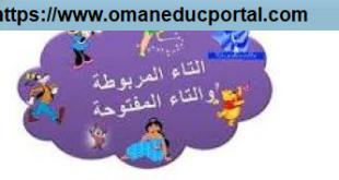 شرح درس التاء المربوطة والتاء المفتوحة لغة عربية للصف السابع الفصل الثاني
