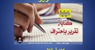 شرح درس التقرير في اللغة العربية للصف العاشر الفصل الثاني