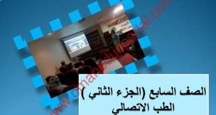 شرح درس الطب الاتصالي لغة عربية للصف السابع الفصل الثاني