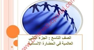 شرح درس العالمية في الحضارة الانسانية لغة عربية للصف التاسع الفصل الثاني