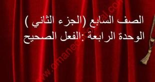 شرح درس الفعل الصحيح لغة عربية للصف السابع الفصل الثاني