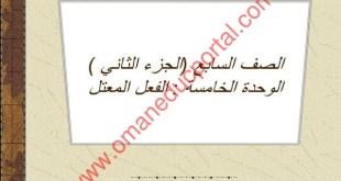 شرح درس الفعل المعتل الوحدة الخامسة لغة عربية للصف السابع الفصل الثاني
