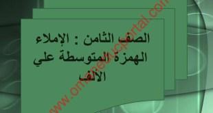 شرح درس الهمزة المتوسطة علي الالف لغة عربية للصف الثامن الفصل الثاني