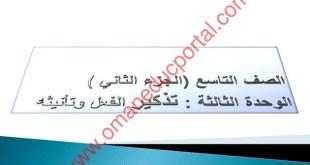 شرح درس تذكير الفعل وتانيثه لغة عربية للصف التاسع الفصل الثاني