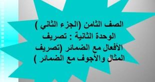 شرح درس تصريف الأفعال مع الضمائر لغة عربية للصف الثامن الفصل الثاني
